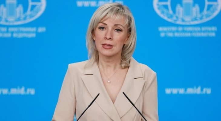 زاخاروفا للسفارة البريطانية في موسكو: كفوا عن تزييف الحقائق