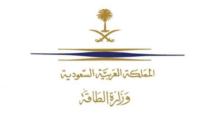 الطاقة السعودية: نشجب محاولة استهداف ميناء رأس تنورة والحي السكني في مدينة الظهران