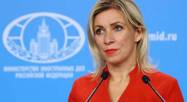 زاخاروفا: الدول الغربية تنفذ حملة سياسية معدّة سلفا هدفها احتواء روسيا