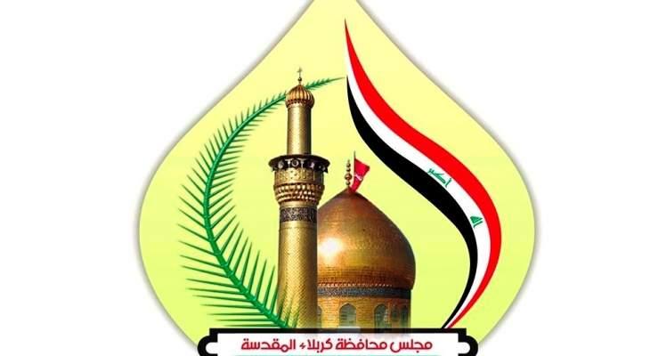 إعلان حالة الإنذار القصوى في محافظة كربلاء العراقية لمواجهة تفشي كورونا