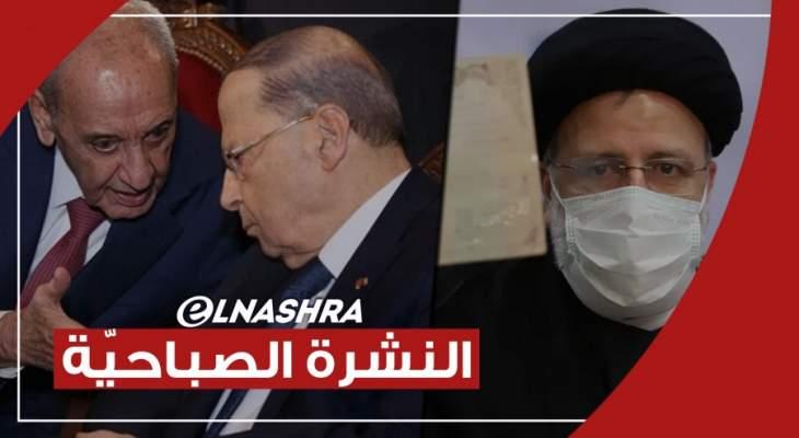 النشرة الصباحية: حرب البيانات بين عون وبري حركت السفارات ورئيسي متقدم في الانتخابات الإيرانية