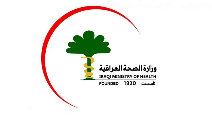 الصحة العراقية: تسجيل 33 وفاة و1606 إصابات جديدة بكورونا و2240 حالة شفاء