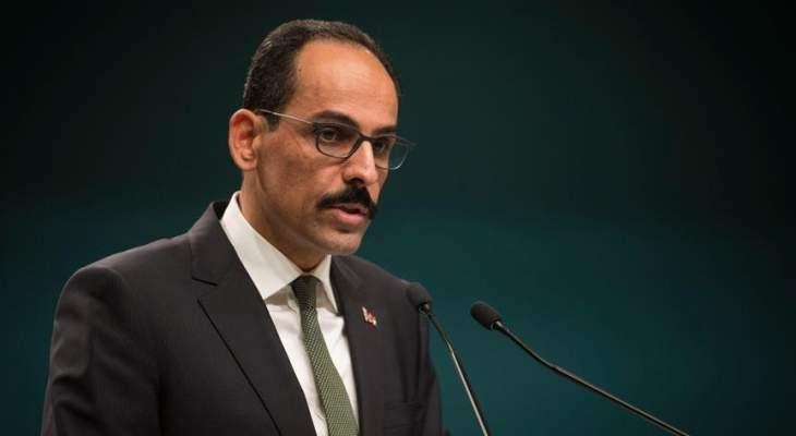 """قالن: """"نبع السلام"""" قضت إلى حد كبير على أهداف تأسيس دولة إرهابية بشمال سوريا"""