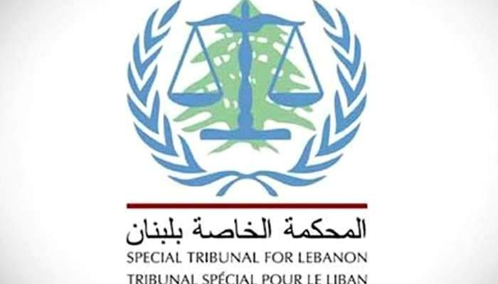 مصادر الشرق الأوسط: المحكمة الدولية أوفدت بعثة أمنية إلى لبنان لاستقصاء ردود الفعل قبل صدور الحكم