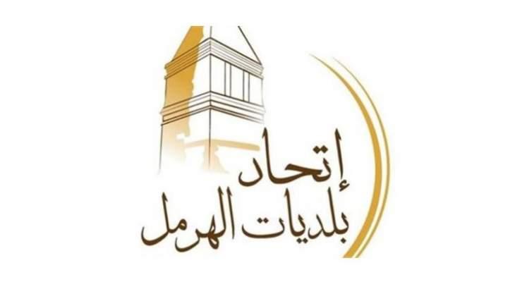 اتحاد بلديات الهرمل يدعو الأهالي للتقيد بالإجراءات الاحترازية بمواجهة كورونا