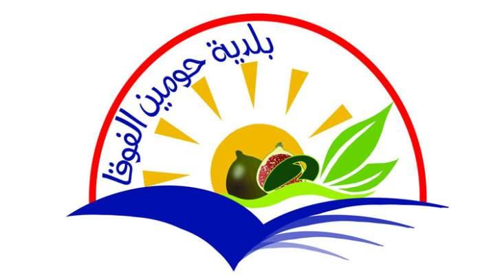 """بلدية حومين الفوقا قررت إقفال المحلات والمؤسسات لغاية 10 أيلول بسبب تفشي """"كورونا"""""""