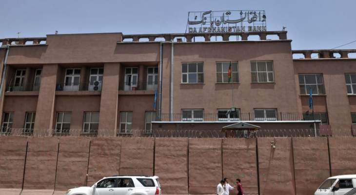 البنك المركزي الأفغاني يستعيد 12,3 مليون دولار نقدا من مسؤولين حكوميين سابقين