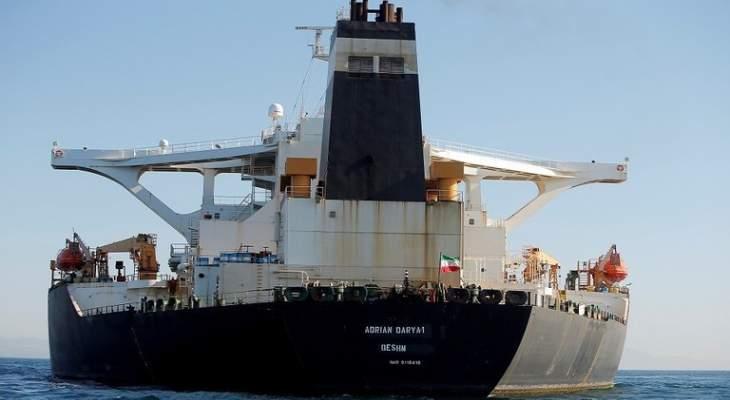 """رويترز: الناقلة الإيرانية """"أدريان داريا"""" تغير وجهتها بعيدا عن ميناء مرسين التركي"""