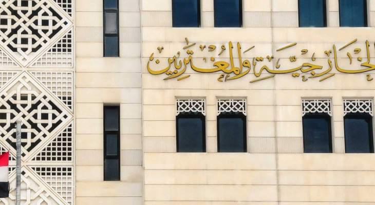خارجية سوريا: على مجلس الأمن إدانة اعتداءات إسرائيل واتخاذ إجراءات حازمة لمنع تكرارها