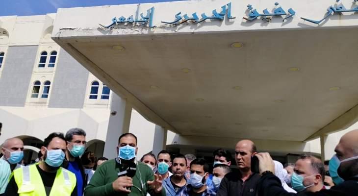 وقفة إحتجاجية لموظفي مستشفى بيروت الحكومي بسبب عدم البدء بمنحهم حقوقهم