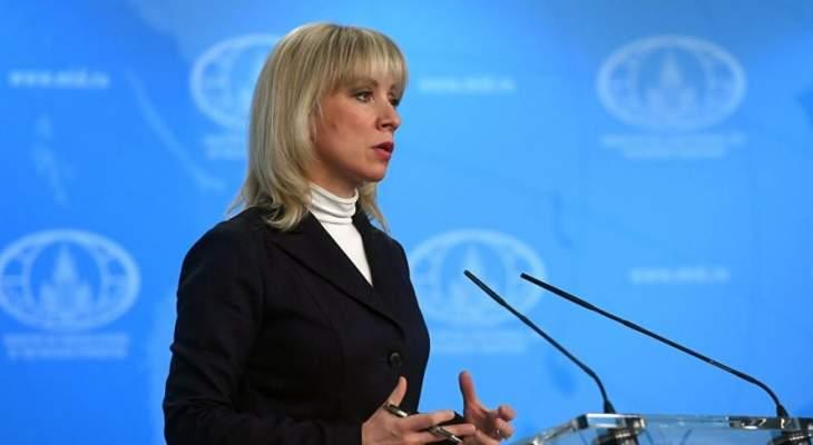 زاخاروفا: براغ تدمر العلاقات مع موسكو ويجب عليهم تقييم أفعالهم
