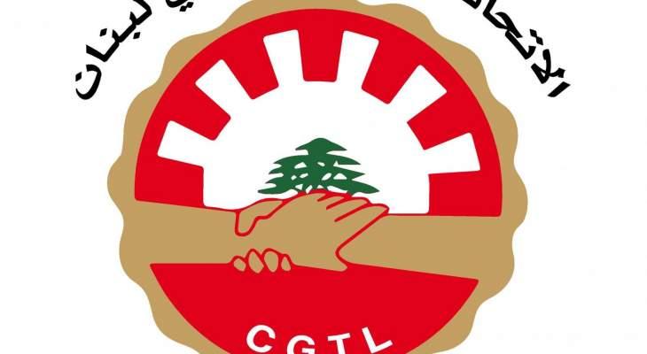 """الاتحاد العمالي العام: لإضراب وطني عام تحت شعار """"تأليف حكومة إنقاذ فورا"""""""