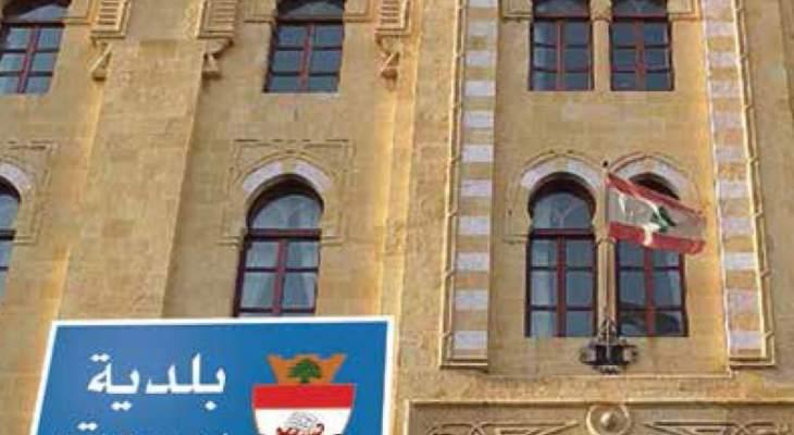 بلدية بيروت وضعت خطوطا ساخنة في خدمة اهالي بيروت