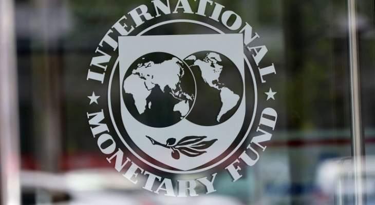 صندوق النقد: أزمة فيروس كورونا لم تنته بعد والتعافي مازال هشا للغاية