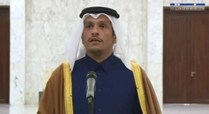 وزير خارجية قطر: سنستمر بدعمنا للبنان ونتمنى تشكيل حكومة بأسرع وقت
