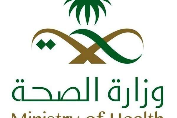 الصحة السعودية: 173 إصابة جديدة و181 حالة شفاء بفيروس كورونا