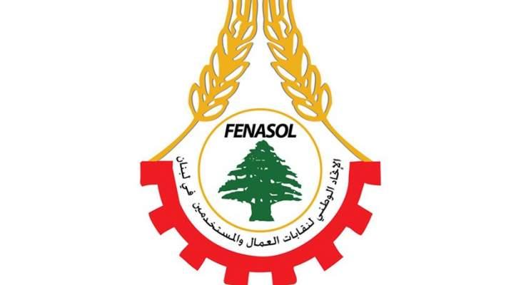 إضراب لاتحاد نقابات العمال ونقابة السائقين في مرفأ بيروت غدا وتهديد بخطوات تصعيدية الخميس إذ لم تحقق المطالب