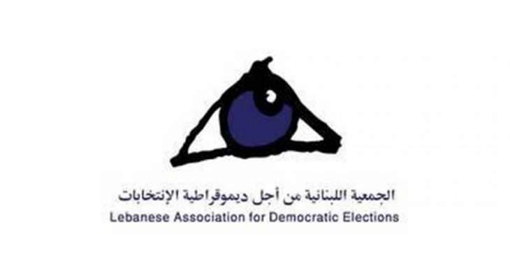 الجمعية اللبنانية من أجل ديمقراطية الانتخابات تتحضر لمراقبة انتخابات صور الفرعية