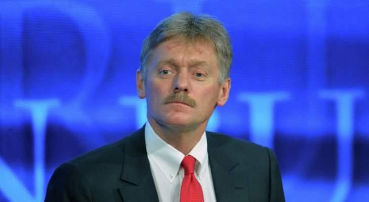 بيسكوف: ربما حان وقت تراجع نوبات الخوف من روسيا