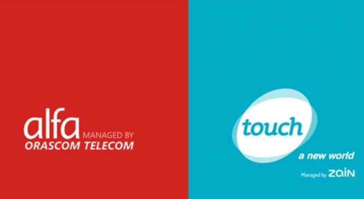نقابة موظفي شركات الخلوي:سلمنا ما يلزم من بطاقات التشريج العائدة لشركة تاتش للوكلاء