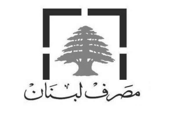 مصرف لبنان: حجم التداول على SAYRAFA بلغ اليوم مليون و50 ألف دولار بمعدل 13200 ليرة