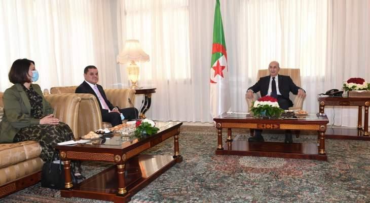 رئيس الجزائر ورئيس حكومة الوحدة الليبية بحثا بالتعاون الثنائي والتنسيق الأمني