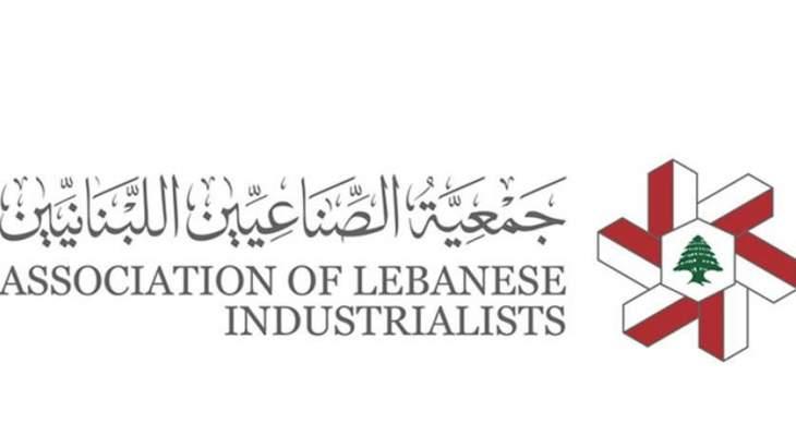 """جمعية الصناعيين: صندوق """"Cedar Oxygen Fund"""" باشر عمله بعدما أوفى مصرف لبنان بالتزاماته"""