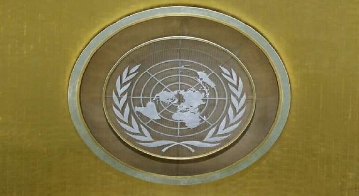 الأمم المتحدة: مستمرون بالوقوف عن كثب مع لبنان وشعبه لتحقيق تطلعاتهم المشروعة للمستقبل
