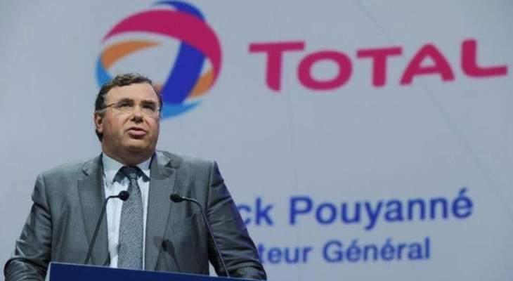 الرئيس التنفيذي لـTOTAL: حفر اول بئر استكشافي في لبنان بين كانون الاول وكانون الثاني مهما كانت الظروف