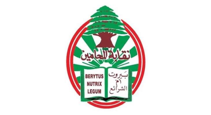 نقابة المحامين: ليس لمصرف لبنان أن يستعمل أموال المودعين على هواه وعلى المصارف منعه من ذلك
