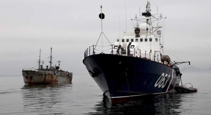 الأمن الروسي يحتجز 161 كوريا شماليا مارسوا الصيد الجائر في بحر اليابان