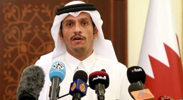 خارجية قطر: إحراز تقدّم طفيف في سبيل حل الخلاف مع السعودية  والإمارات
