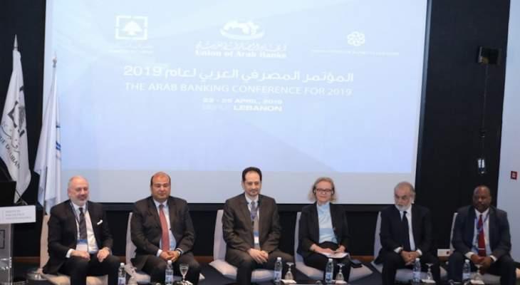 المؤتمر المصرفي العربي اوصى بتطوير البنية التحتية وترشيد النفقات العامة وتحفيز النمو