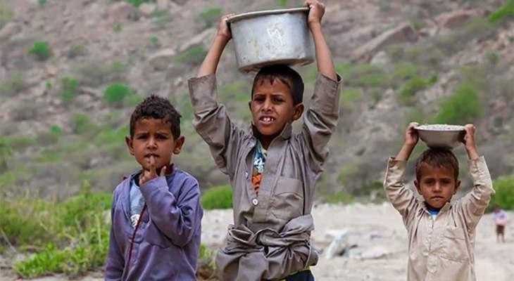 الأمم المتحدة: 16 مليون إنسان في اليمن يعانون المجاعة
