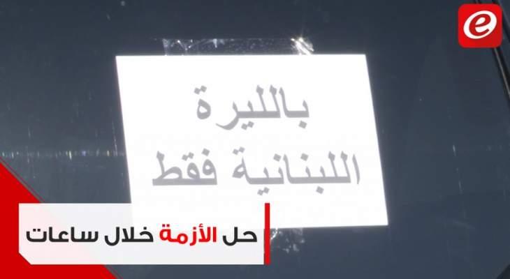 أصحاب محطات الوقود يلوّحون بالتصعيد ومعلومات عن حل الأزمة خلال ساعات