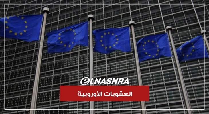 هل العقوبات الأوروبية على المسؤولين اللبنانيين على نار حامية؟