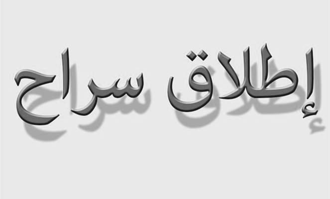 النشرة: إطلاق سراح المهندس المخطوف محمد رمضان وهو الآن بعهدة أحد الأجهزة الأمنية
