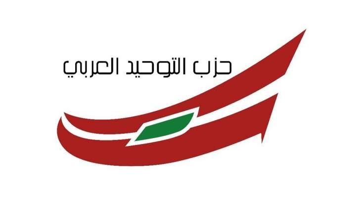 التوحيد العربي: فليتذكر الجميع أننا في نظام دولة لا عشائر