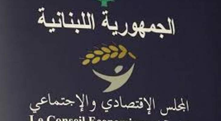 الجمهورية: رئاسة المجلس الاقتصادي والاجتماعي ستكون من حصة التيار الوطني الحر