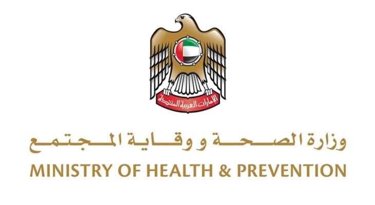 """تسجيل 3 وفيات و1572 إصابة جديدة بـ""""كورونا"""" في الإمارات و1560 حالة شفاء"""
