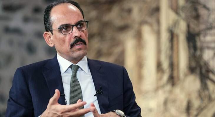 قالن: عضوية تركيا بالاتحاد الأوروبي أولوية استراتيجية ومستعدون لبدء لقاءات استكشافية مع اليونان