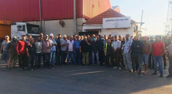 وقفة تضامنية لعمال مرفأ طرابلس أمام مقر النقابة رفضا للواقع الاقتصادي والمعيشي المتردي
