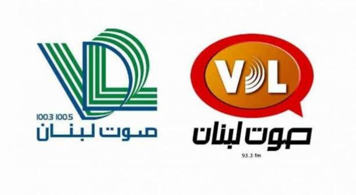 """حزب الكتائب يسترد قضائياً إسم """"إذاعة صوت لبنان"""""""