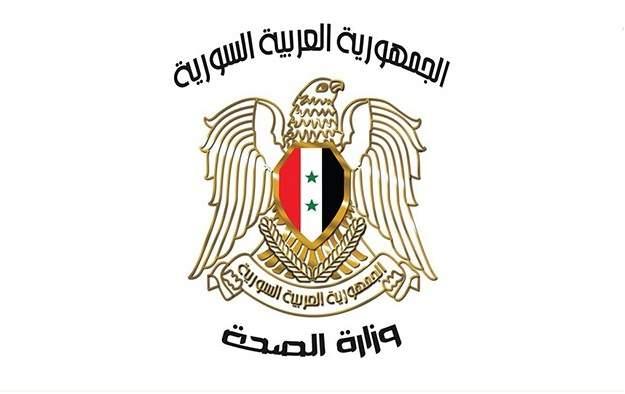 """الصحة السورية: تسجيل وفاة واحدة و6 إصابات جديدة بفيروس """"كورونا"""""""
