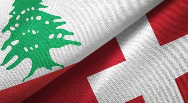 سويسرا تدعم لبنان بـ 20 مليون فرنك سويسري وتدعو الى الإسراع في تشكيل الحكومة