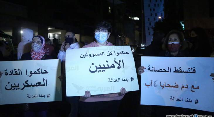 أهالي ضحايا انفجار مرفأ بيروت قطعوا الطريق خلال وقفة احتجاجية أمام قصر العدل