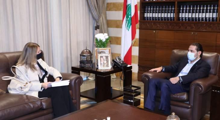 الحريري التقى سفيرة ايطاليا وسفير رومانيا وبحث معهما بالاوضاع في لبنان
