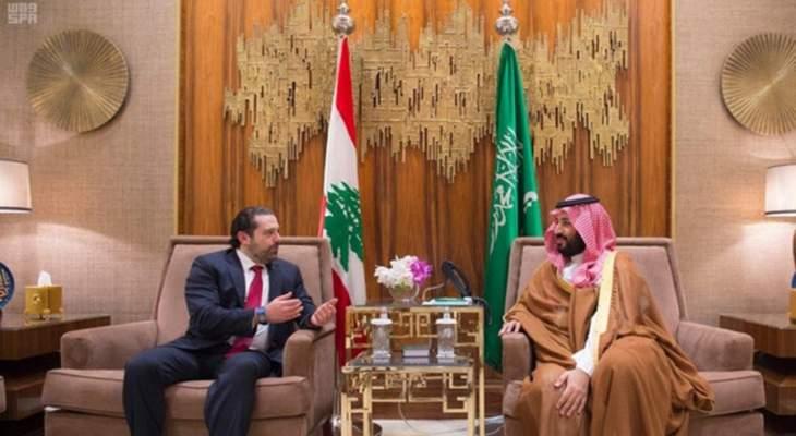 الحريري عاد ممثلا أولا للسعودية بلبنان والأموال بدأت بالتدفّق