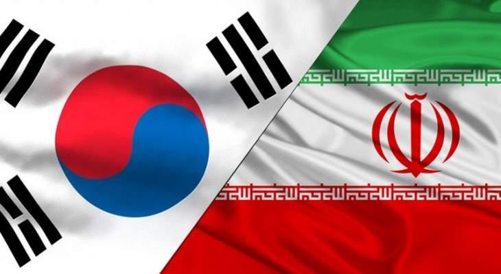 سلطات كوريا الجنوبية: لم نستورد أي شحنات نفط من إيران خلال تشرين الثاني