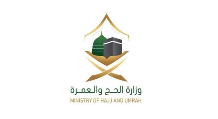 سلطات السعودية أعلنت عزمها إقامة شعيرة الحج للعام الحالي وفق ضوابط صحية وأمنية